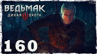 [PS4] Witcher 3: Wild Hunt. #160: Шабаш ведьм.