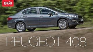 Peugeot 408 тест-драйв с Никитой Гудковым. Видео Тесты Драйв Ру.