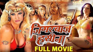 Jigarbaaz Hasina Full Length Action Hindi Movie
