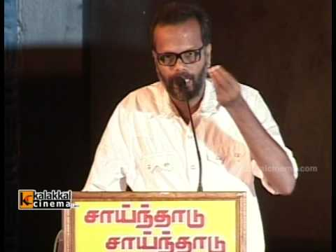 Saaindhaadu Saaindhaadu Movie Audio Launch function