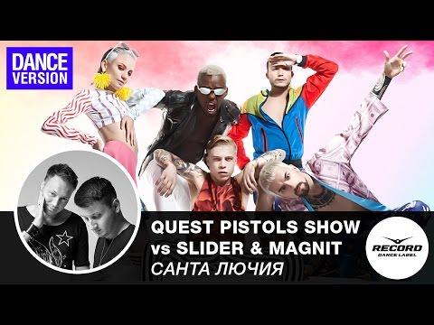 Quest Pistols Show vs Slider & Magnit - ����� �����