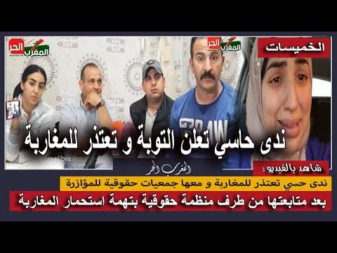 ندى حسي تعتذر للمغاربة و معها جمعيات حقوقية للمؤازرة، بعد متابعتها من طرف الحقوقي ادريس واغريس