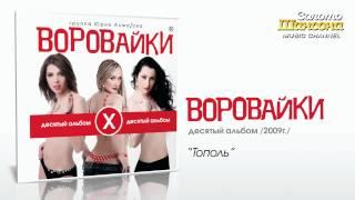 Воровайки - Тополь