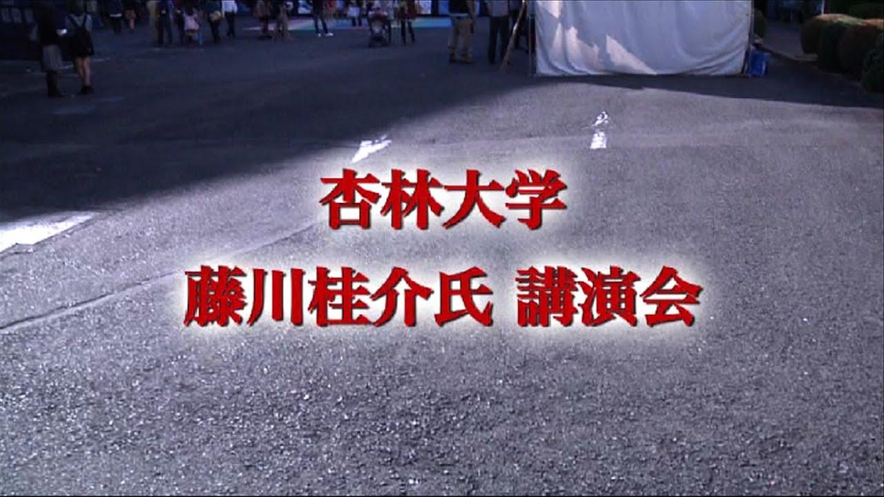 藤川桂介氏講演レポート