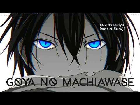 午夜の待ち合わせ / Goya no Machiawase - Noragami OP【sasya】