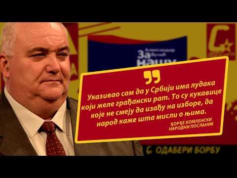 Ђорђе Комленски о предстојећим изборима 07.03.2020.