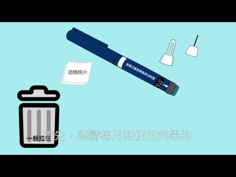 拋棄式筆型胰島素注射器使用教學(太魯閣族語)