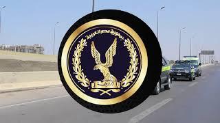 جهود أجهزة وزارة الداخلية على مستوى الجمهورية خلال أسبوع