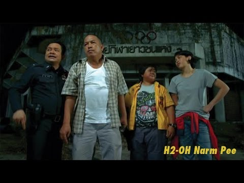 TRAILER H2OH! Narm Pee Genflix