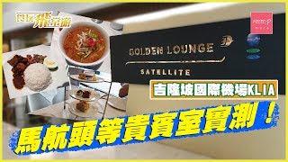 吉隆坡國際機場KLIA 馬航頭等貴賓室實測! MH First Class Lounge