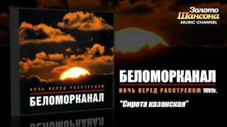 Беломорканал - Сирота казанская