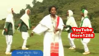 Emabate Mekonnen - Shaday ሻዲ (Amharic)
