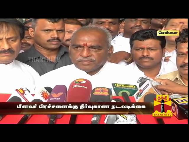 Action will be taken in Fishermen Issue - Pon Radhakrishnan : Thanthi TV