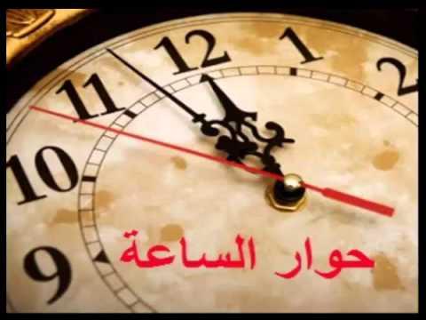 حوار الساعةة ح38