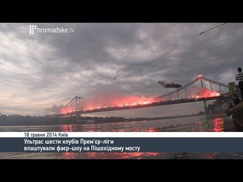 Єдність фанатів заради єдності України