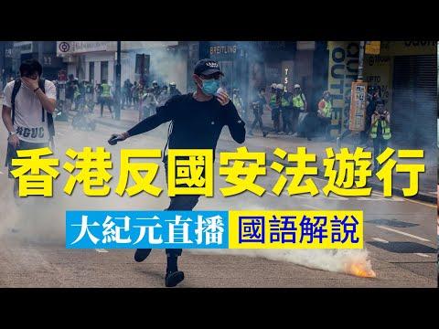 香港反国安法大游行