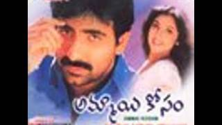 Ammai Kosam - Full Length Telugu Movie Part 01 - Meena - Ravi Teja - Vineeth