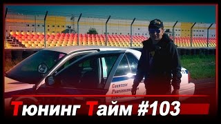 Тюнинг Тайм Жорик Ревазов выпуск 103: тестируем Ford Crown Victoria Police car