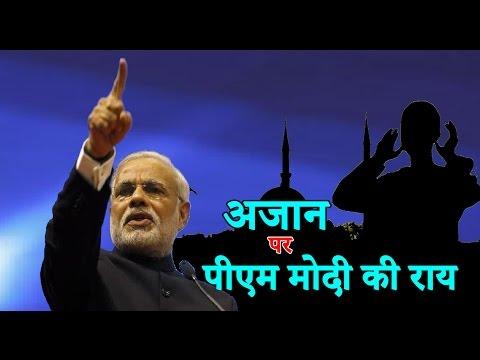 अजान पर ये है पीएम मोदी की राय | PM Narendra Modi Reaction on Azan.
