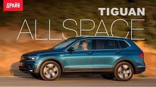 Volkswagen Tiguan Allspace тест-драйв с Александром Тычининым. Видео Тесты Драйв Ру.