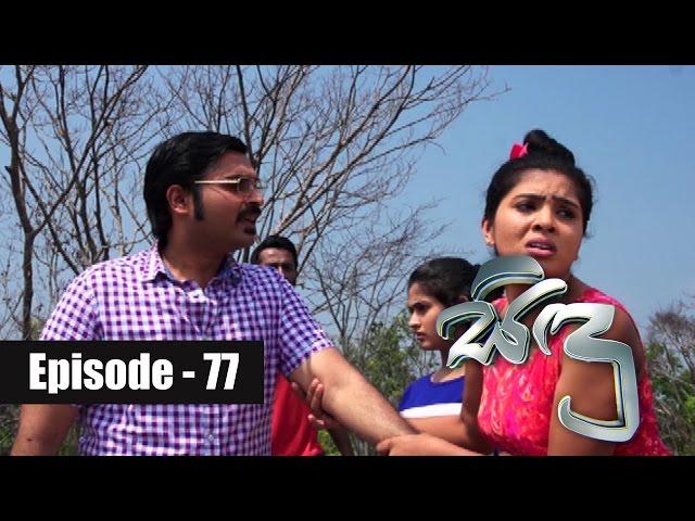 Sidu Episode 77