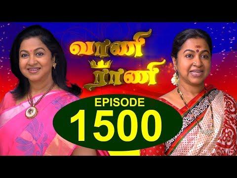வாணி ராணி - VAANI RANI -  Episode 1500 - 23/02/2018