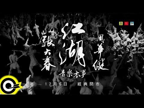 周華健 X 張大春 音樂本事 江湖