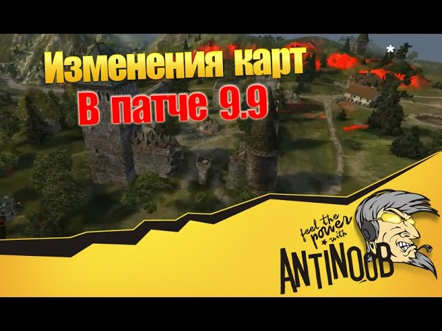 Гайд по картам Топь, Хайвей от AnTiNooB в World of Tanks (0.9.9)