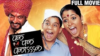 Pak Pak Pakaak Full Length Marathi Movie Nana Patekar