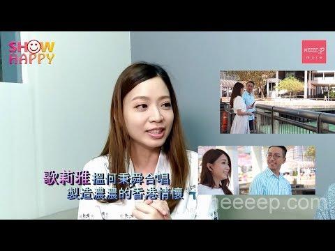 歌莉雅搵何秉舜合唱  製造濃濃的香港情懷