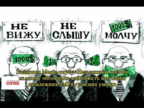 Засідання Медіа-клубу «Незалежний сектор»
