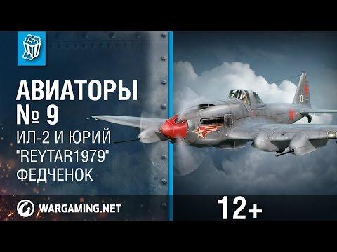 Ил-2 и Юрий