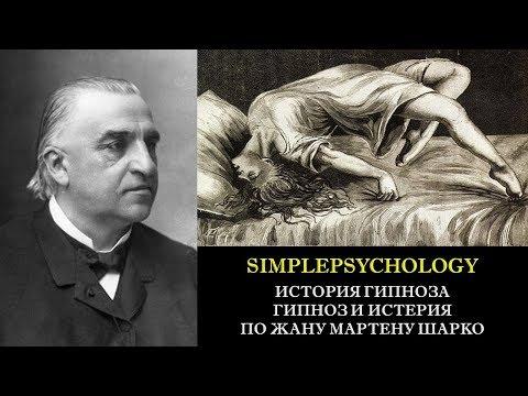 История гипноза. Гипноз и истерия по Жану Мартену Шарко.