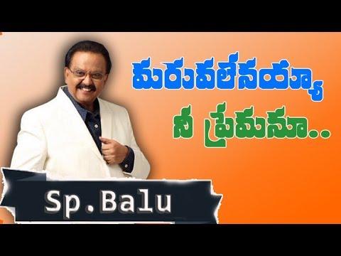 మరువలేనయ్యా నీ ప్రేమనూ//Sp Balu Singing//Letest Telugu Christian 2017 Songs//Nefficba