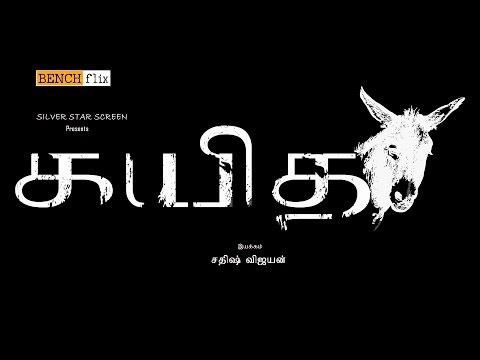 Kayitha - BenchFlix Tamil Short Film