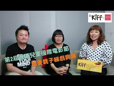 第2屆香港兒童國際電影節 培養親子睇戲興趣