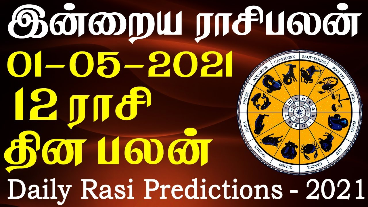 Daily RasiPalan   Today Horoscope   இன்றைய ராசி பலன் 01-05-2021 –RasiPalangal