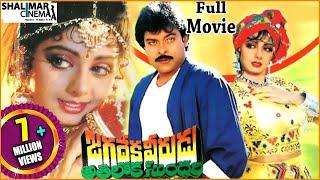 Jagadeka Veerudu Atiloka Sundari (1990) - Full Length Telugu Film - Chiranjeevi - Sridevi