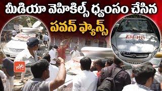Pawan Kalyan Fans Breaks Media OB Vehicles - Pawan Protest @ Film Chamber