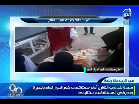 بالفيديو امراة مصرية تلد في شارع امام مستشفى كفر الدوار