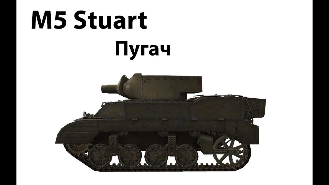 M5 Stuart - Пугач