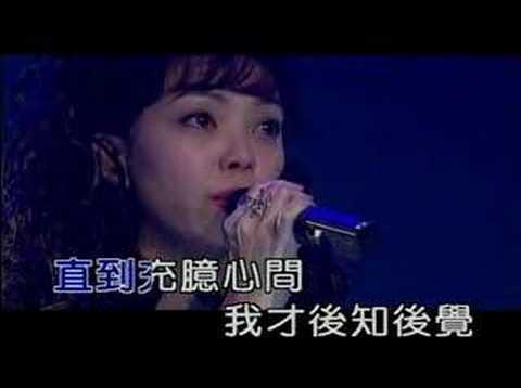 A-mei - Hou Zhi Hou Jue