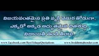 Telugu Quotations video6  by Boddu Mahender