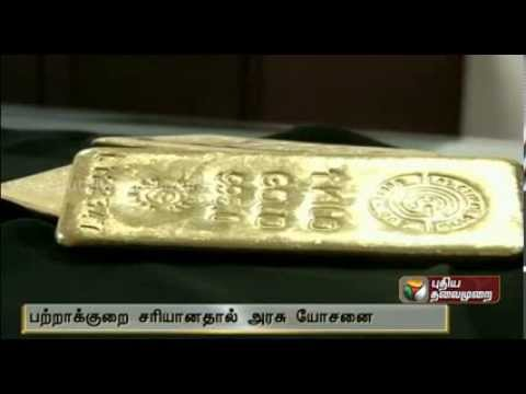 Import duty on Gold likely to be reduced - 16-12-2013