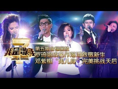 我是歌手-第二季-第5期-罗琦唱成名作落泪致敬新生 邓紫棋
