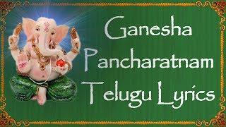 Lord Ganapati Songs Ganesh Pancharatnam With Telugu