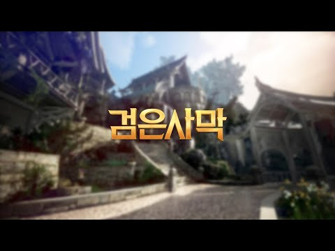 GameLandVN: Black Desert - Tạo hình nhân vật