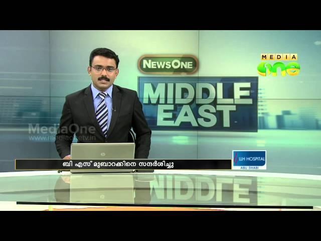 Gulf News 09 07 14 Part 2