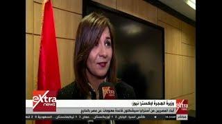 وزيرة الهجرة: أبناء المصريين بأستراليا