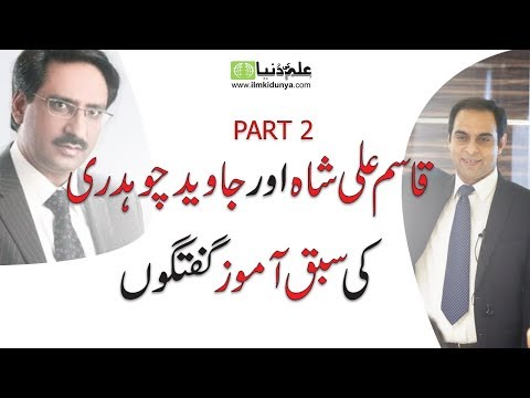 Javed Chaudry Lecture at Qasim Ali Shah Academy Part 2 of 10